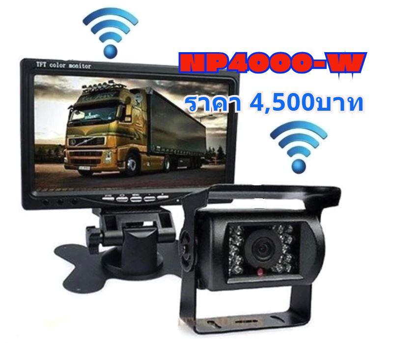 กล้องติดรถบรรทุกแบบไร้สาย NP4000-W