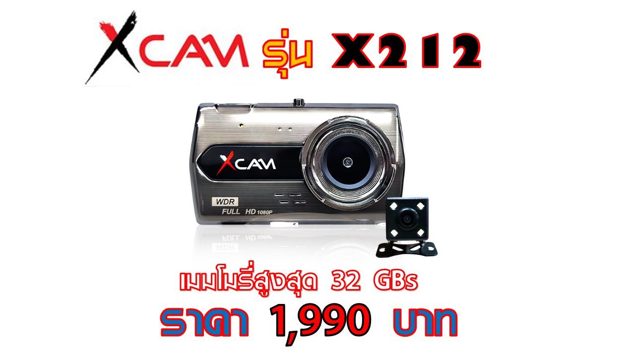กล้องติดรถยนต์ XCAM รุ่น X212