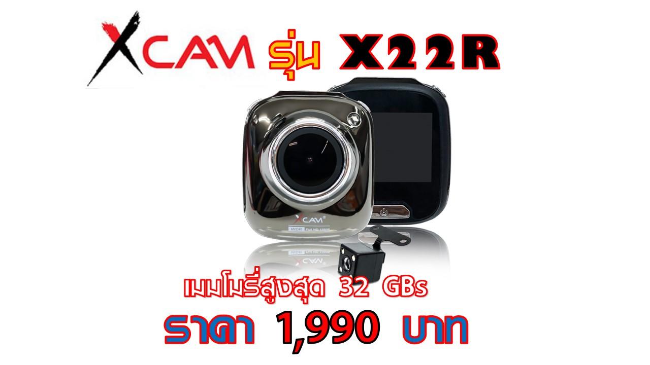 กล้องติดรถยนต์ XCAM รุ่น X22R