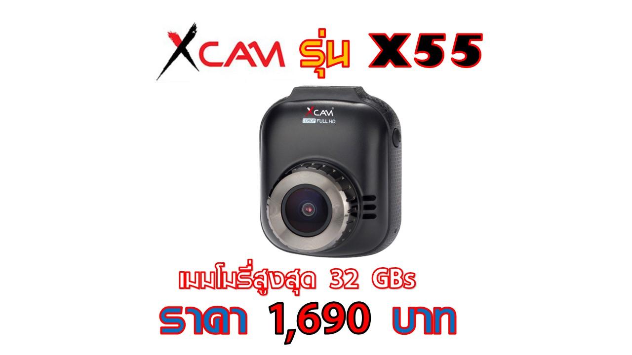 กล้องติดรถยนต์ XCAM รุ่น X55