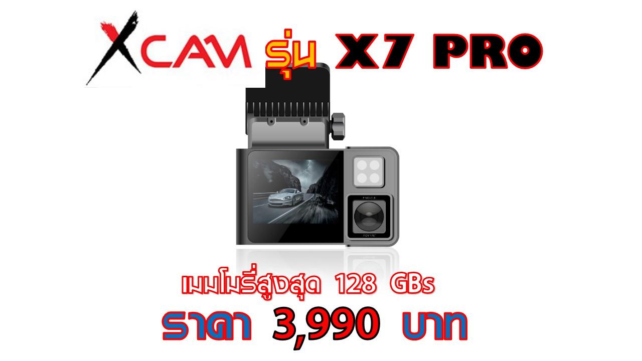 กล้องติดรถยนต์ XCAM รุ่น X7 PRO