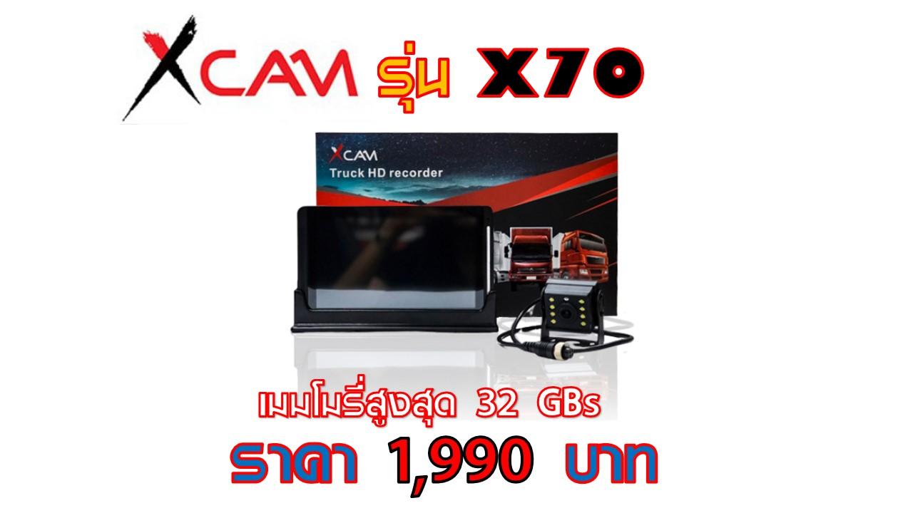 กล้องติดรถยนต์ XCAM รุ่น X70
