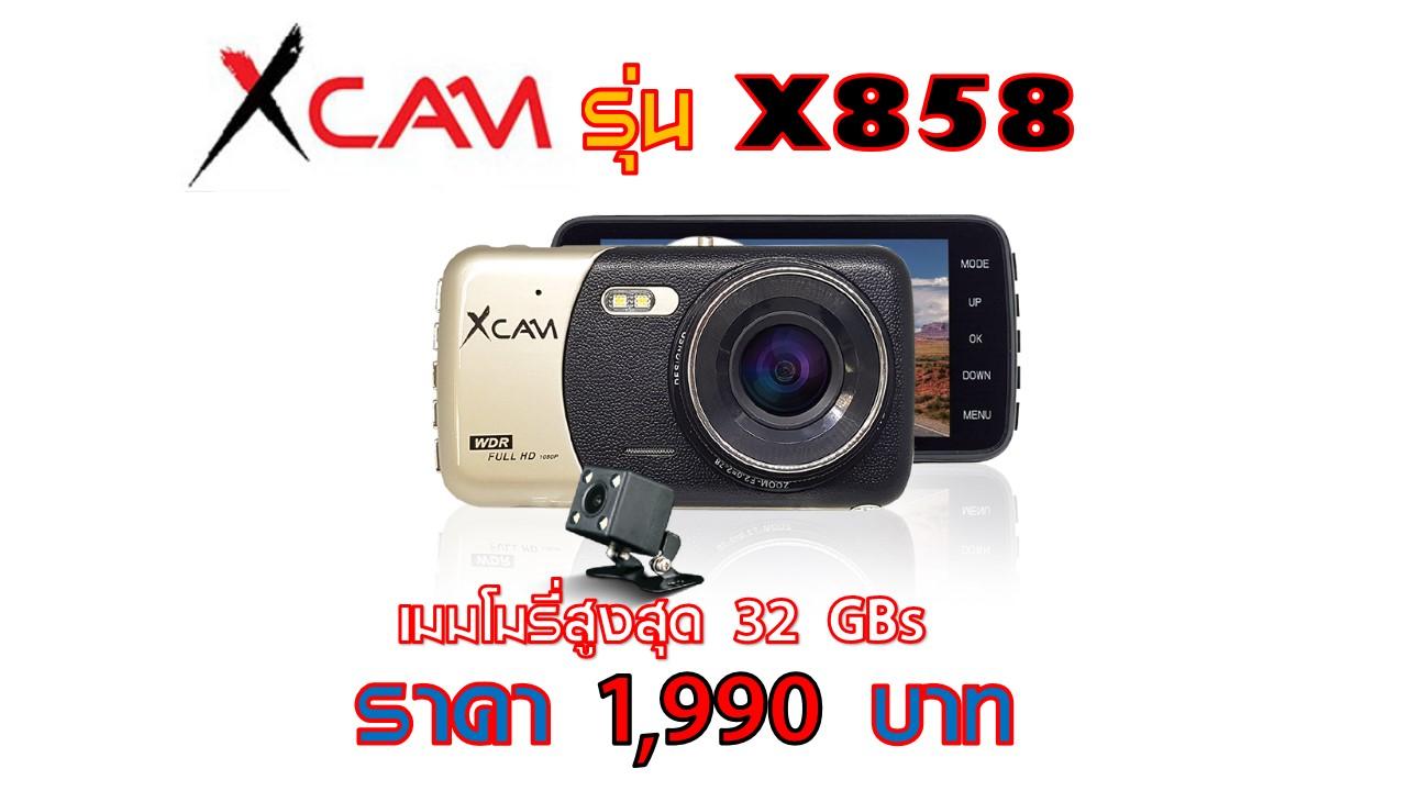 กล้องติดรถยนต์ XCAM รุ่น X858