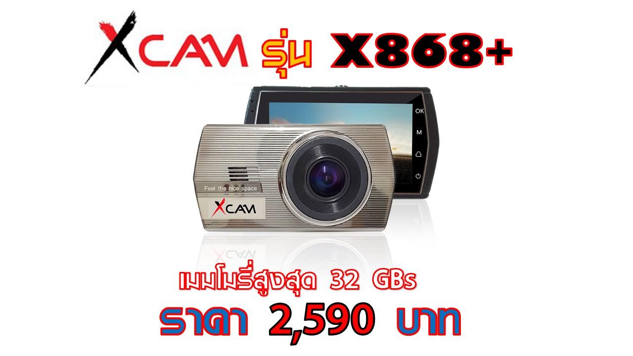 กล้องติดรถยนต์ XCAM รุ่น X868+