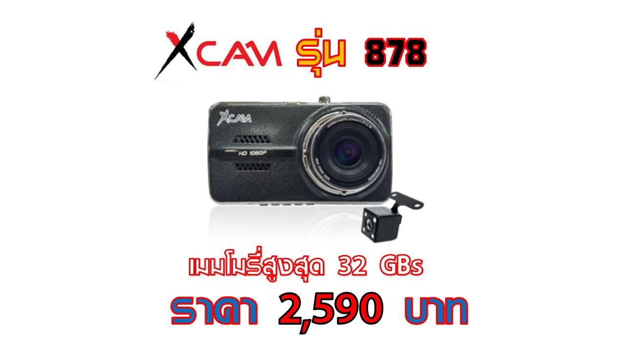 กล้องติดรถยนต์ XCAM รุ่น X878