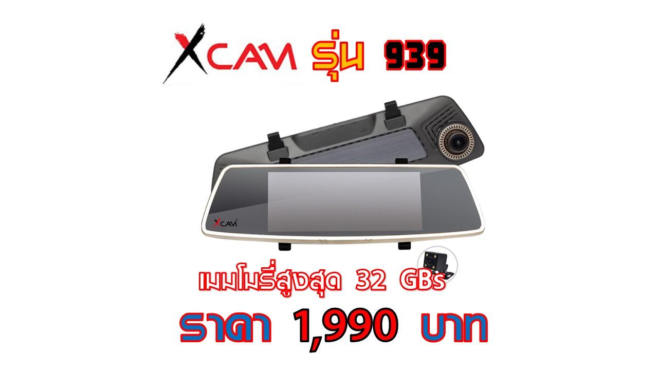 กล้องติดรถยนต์ XCAM รุ่น X939