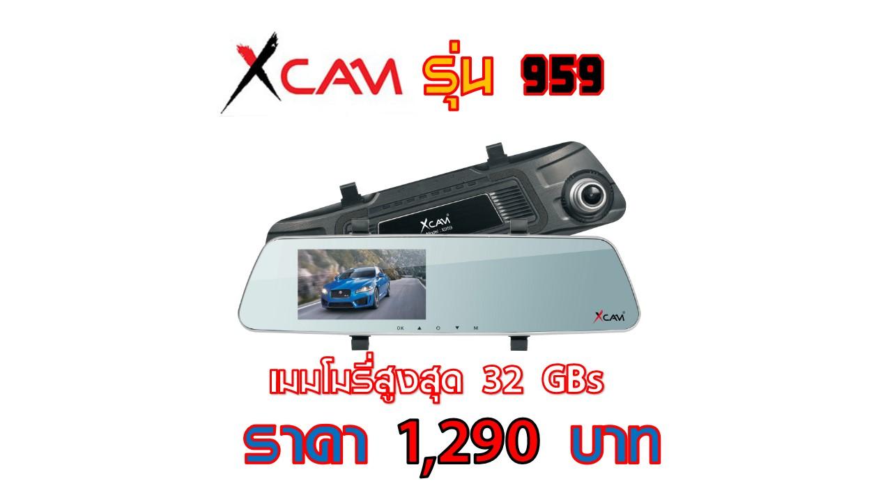 กล้องติดรถยนต์ XCAM รุ่น X959