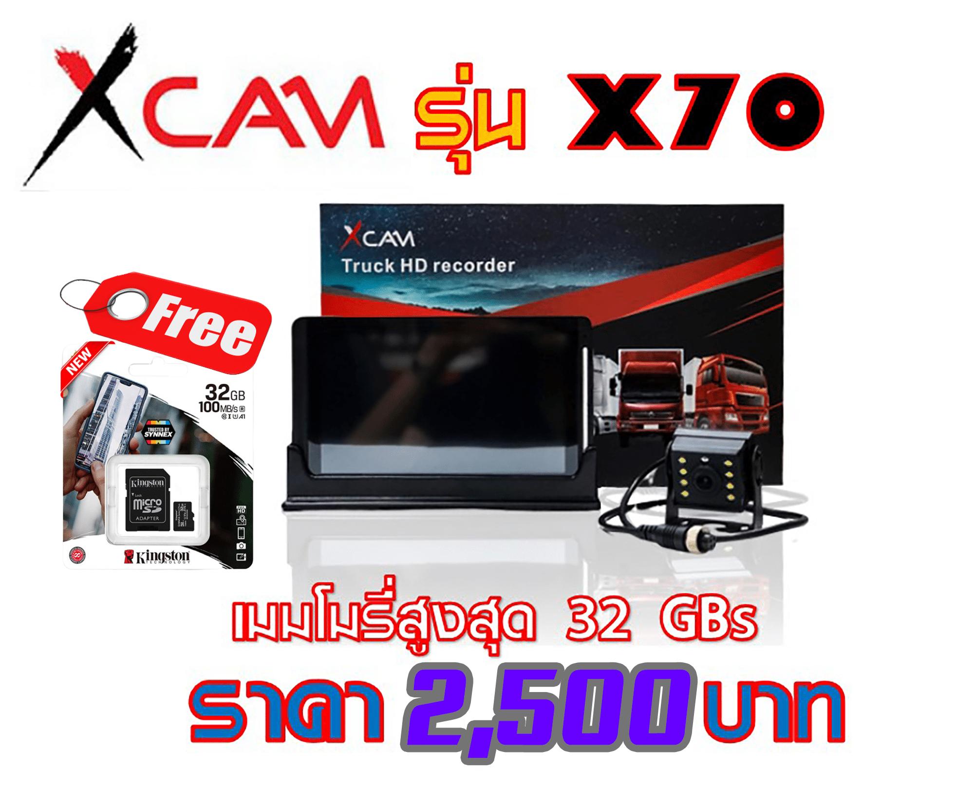กล้องติดรถบรรทุก-Xcam-X70