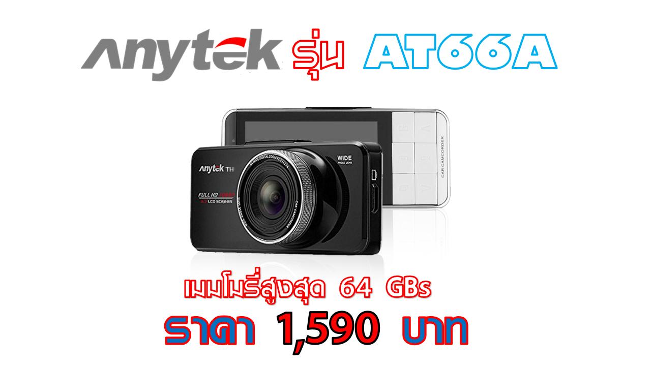กล้องติดรถ Anytek รุ่น AT66A