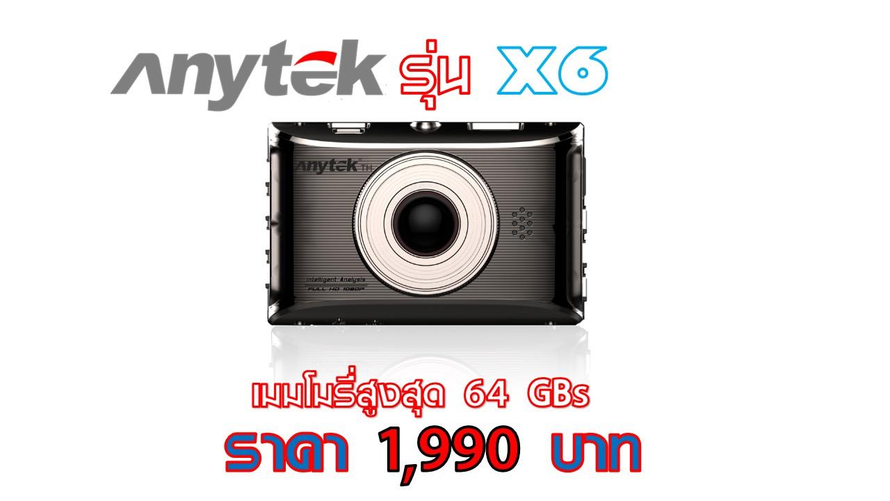 กล้องติดรถ Anytek รุ่น X6