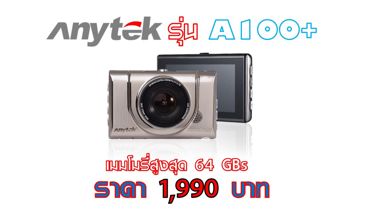 กล้องติดรถ Anytek A100+