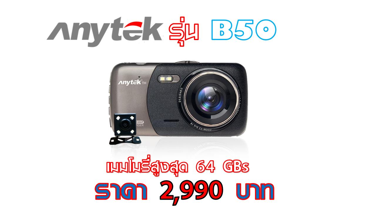 กล้องติดรถ Anytek B50