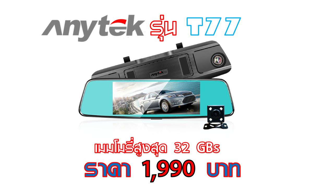 กล้องติดรถยนต์ Anytek T77