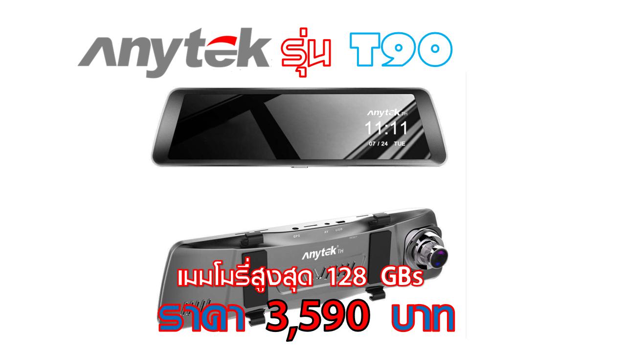 กล้องติดรถ Anytek T90