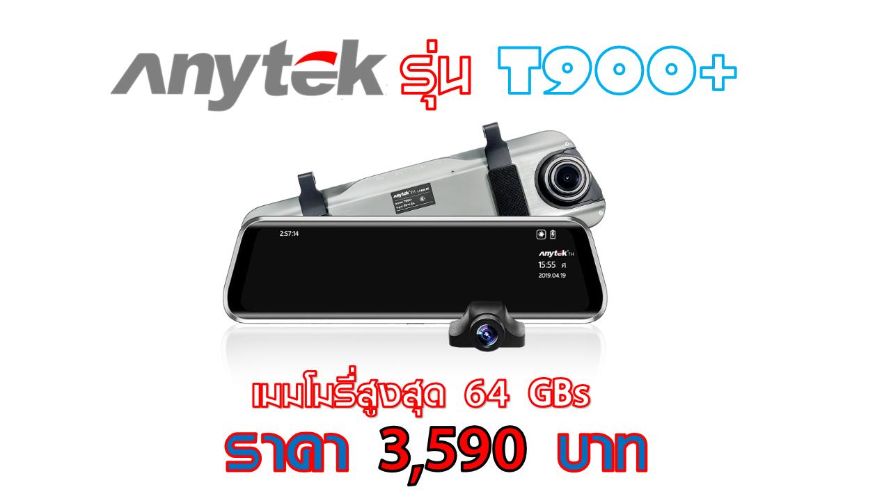 กล้องติดรถ Anytek T900