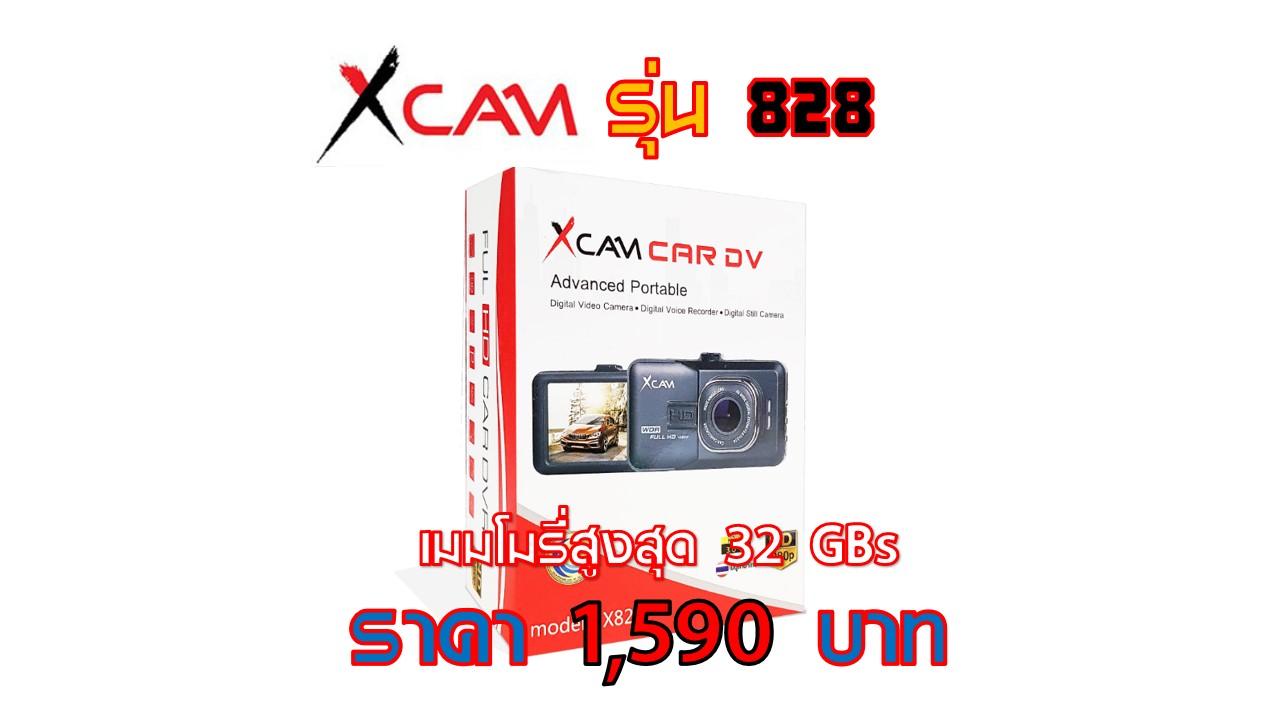กล้องติดรถยนต์ XCAM X828