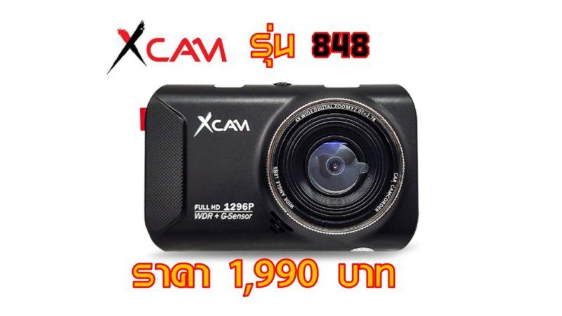 กล้องติดรถยนต์ XCAM X848