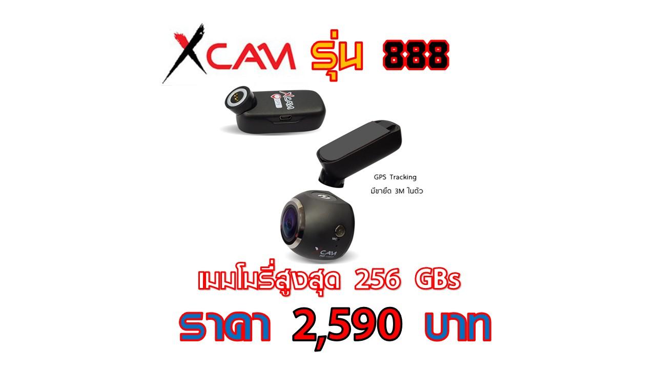 กล้องติดรถยนต์ XCAM X888