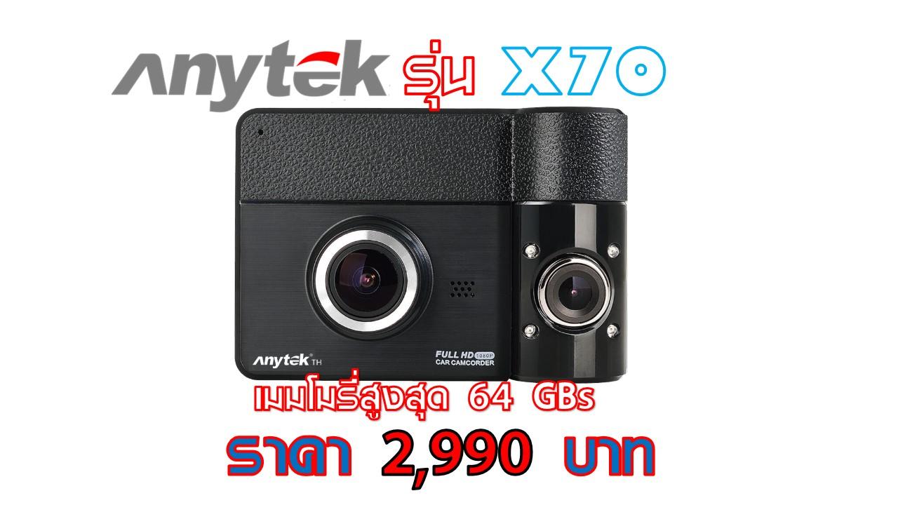 กล้องติดรถยนต์ Anytek รุ่น X70