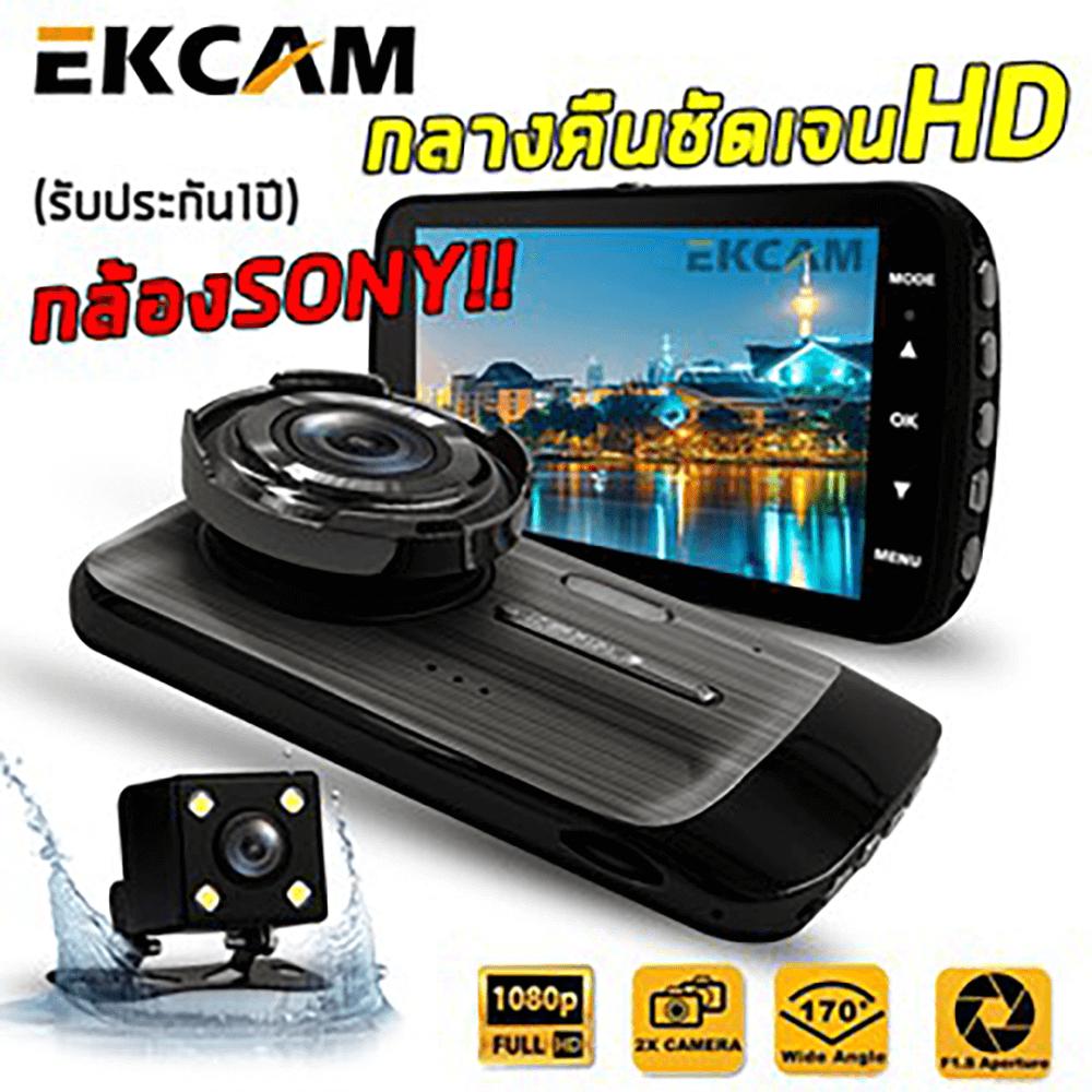 กล้องหน้าหลังติดรถยนต์-ราคาถูก